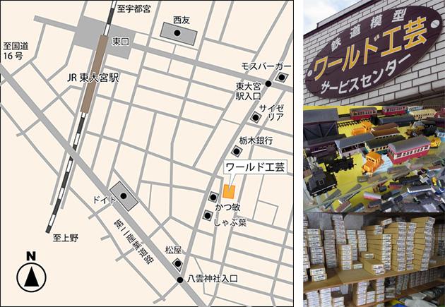 サービスセンター周辺地図