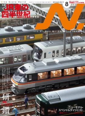 雑誌「N」表紙