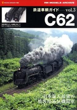 鉄道車両ガイドvol.3「C62」表紙