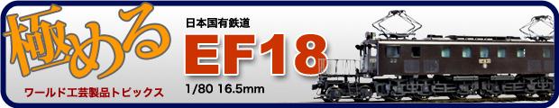 ワールド工芸16番EF18の細部を解説