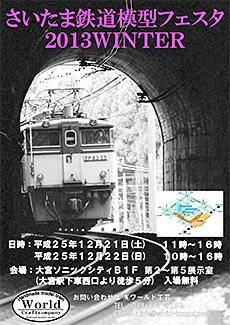さいたま鉄道模型フェスタ2013WINTERポスター画像