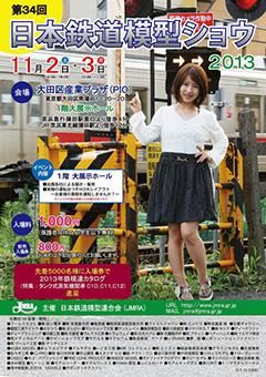 第34回日本鉄道模型ショウ2013ポスター画像
