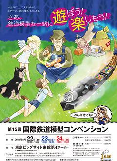 第15回国際鉄道模型コンベンションポスター画像