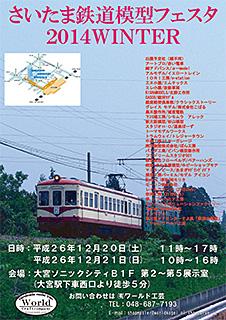 さいたま鉄道模型フェスタ2014ポスター