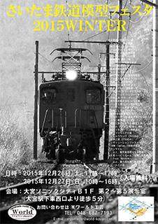 さいたま鉄道模型フェスタ2015ポスター