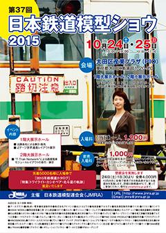 第37回日本鉄道模型ショウポスター画像
