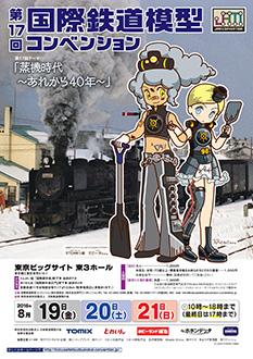 第17回国際鉄道模型コンベンションポスター画像