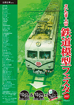 さいたま鉄道模型フェスタ2017ポスター