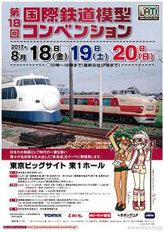 第18回国際鉄道模型コンベンションポスター画像