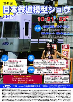 第41回日本鉄道模型ショウポスター画像