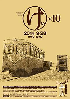 軽便鉄道模型祭10ポスター画像