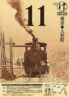軽便鉄道模型祭11ポスター画像