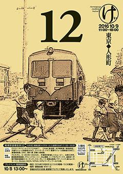 軽便鉄道模型祭12ポスター画像