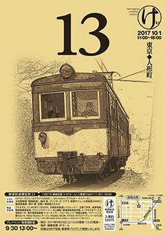 軽便鉄道模型祭13ポスター画像