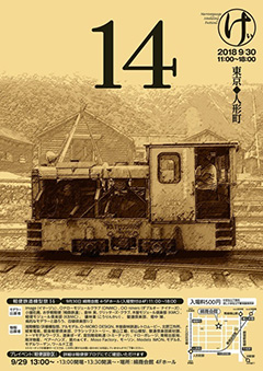 軽便鉄道模型祭14ポスター画像