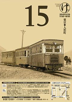 軽便鉄道模型祭15ポスター画像