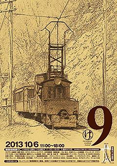 軽便鉄道模型祭9ポスター画像